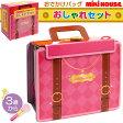 【ミキハウス】おでかけバッグ『おしゃれセット』【箱付】(おもちゃ絵本)[MIKIHOUSEのおもちゃ](プレゼント お祝いなどにも)[対象年齢: 3歳くらいから]