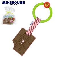 (メール便可)【ミキハウス(ベビー)】歯がため*チョコ(3ヶ月から)【出産祝い】ミキハウス/おもちゃ人気のチョコレート風歯固め