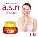 a.s.nrevitalgel(リバイタルジェル)【アスタキサンチン、カタツムリ成分配合】
