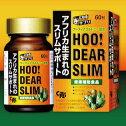 フーディアスリム【送料無料】