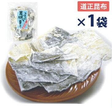 株ヅメおやつ昆布(荒磯育ち) 105g 昆布と酢だけの硬派な味わい! (有)道正昆布 ※酢昆布ではありません