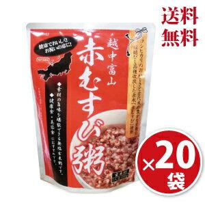 赤むすび粥 20袋 送料無料 コシヒカリ&古代米を掛け合わせた「むすび米」使用[p10]】