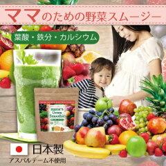 葉酸スムージー(ママのための野菜スムージー)【ママズグリーンスムージー】 葉酸、鉄分、カルシウ…