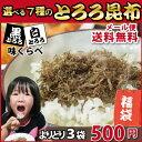お得なとろろ昆布の福袋!富山県民のみぞ知る、ちょっと特別な味わいをお試し!【メール便 送料無料】選べる7種の白黒とろろ昆布福袋<よりどり3つ> 食べくらべ レビューを書いておまけつき♪【500円ぽっきりお試し】 [がごめ][とろろ][黒とろろ][こんぶ][昆布][ふりかけ][とやま]