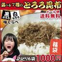 お得なとろろ昆布の福袋!富山県民のみぞ知る、ちょっと特別な味わいをお試し!【メール便 送料無料】富山の選べる7種の白黒とろろ昆布<よりどり6つ> 食べくらべ【福袋】【1000円ぽっきりお試し】レビューを書いておまけつき♪[がごめ][とろろ][黒とろろ][こんぶ][昆布][ふりかけ][とやま]