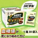 血糖値対策に!ユピテル食物繊維入りほうじ茶【特定保健用食品】