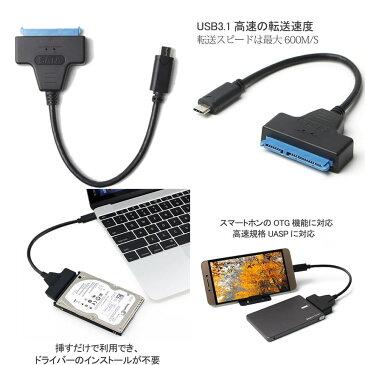 sata type-c usb 変換アダプター SATA-USB 変換ケーブル 2.5インチ SSD HDD対応 USB3.1互換 高速