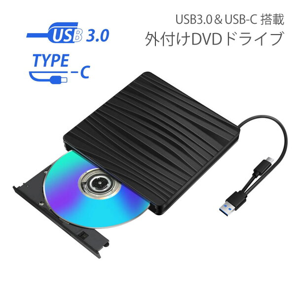 外付けDVDドライブCDDVDプレイヤーUSB3.0&Type-c読取書込Windows10MacOS対応薄型軽量type10t