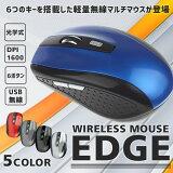 【メール便発送・代引不可】 ワイヤレスマウス EDGE 光学式 USB 無線 軽量 無線マウス 6ボタン パソコン PC 周辺機器 TEC-V-MOUS-EDGED