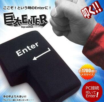 巨大 エンターキー BIG Enter パソコン PC BIG USB 約1700倍おもしろい! おもしろグッズ クッション 景品 贈り物 TEC-KYOENTERD(メール便発送・代引不可)
