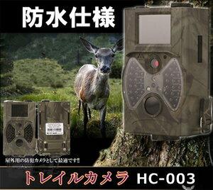 【送料無料】トレイルカメラ 防水仕様 時差撮影機能 リモコン操作◇野生動物調査 DFS-HC003