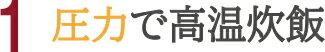 【送料無料】HITACHI日立圧力IHRZ-WG10M-T黒厚鉄釜ライトブラウン炊飯容量1.0L5.5合炊き■お好みで「しゃっきり」と「もちもち」が選べる炊き分け極上炊き6通り■最高1.2気圧105℃で高温炊飯圧力ではやい
