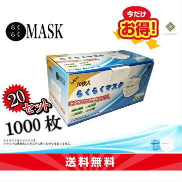 【送料無料】期間限定「マスク 在庫あり」 1000枚入り使い捨て マスク 箱入り 3層構造不織布 高密度フィルター 男女兼用 ウイルス対策 ますく ウイルス 防塵 花粉 飛沫感染対策 インフルエンザ 風邪