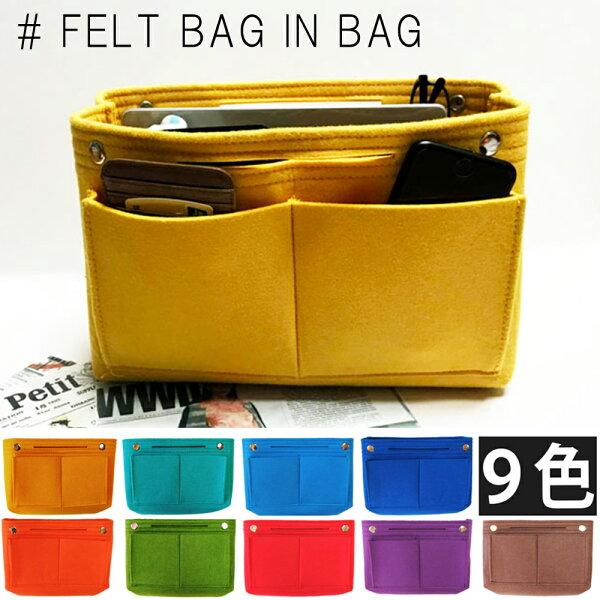 バッグインバッグおしゃれ全9色オシャレバッグ小物入れポーチ大容量収納たっぷり収納トラベルバッグスパバッグポーチトートトートバッグ