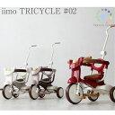 三輪車 折りたたみ かじとり 1歳 2歳 3歳 4歳iimo...