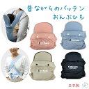 昔ながらのおんぶ紐 昔ながら おんぶ紐 抱っこ紐 おんぶひも 抱っこひも 昭和 ひも結び式 日本製 OPPER ブラック ベージュ ピンク ブルー SGマーク付 全国送料無料