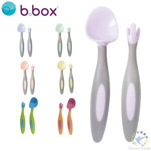 ベビー カトラリー セット b box b.box bbox ビーボックス 赤ちゃん 離乳食 食事 スプーン フォーク セット