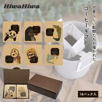 【ギフト包装済み】アニマルコーヒー16Pギフトボックス計16袋入6種アソートドリップコーヒーホワイトデー母の日内祝いお返しかわいい動物