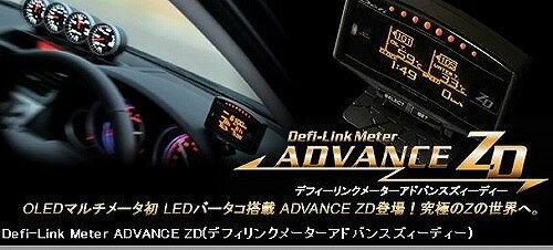 メーター, その他 Defi() ZD DF09701