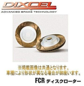 DIXCEL ディクセル FCRディスクローターFS フロント左右セット トヨタ ソアラ JZZ31 94/1〜00/12 FS3113229S