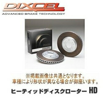DIXCEL ディクセル ヒーティッドディスクローターHD フロント左右セット トヨタ コロナプレミオ AT170/ST170/CT170/CT176V/ET176V 87/12〜92/11 HD3112424S
