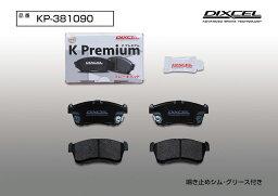 DIXCEL(ディクセル) 軽自動車用ブレーキパッド KPタイプ フロント スバル プレオ L285B 13/2- 品番:KP381090