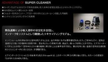 M's(エムズ)スーパークリーナー(カーボンダクト)マツダAZ-ワゴンMD21S/MD22S1998/10-2000/12K6A(T),[エアクリ・エアクリーナー・コアタイプ]SCC-0090