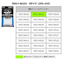 HKSスーパーエアフィルター交換用フィルターSサイズ(255×143mm)品番:70017-AK101