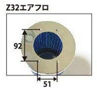 HPI メガマックスエアクリーナー 汎用 コットン Z32エアフロ スモールコア [エアクリ・エアクリーナー・コアタイプ] HP2FC-Z32S