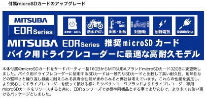 【6月中旬発売予定】MITSUBAバイク専用ドライブレコーダー32GB(前後2カメラモデル/microSD:32GB)品番:EDR-21A
