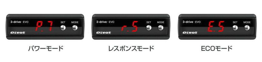 Pivot(ピボット)3-drive・EVOハーネスセット(3DE+TH-2A)【DAIHATSUダイハツトールH28.11-M900/910S1KR-VET】品番:3DE-2A