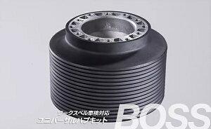 Works Bell(ワークスベル) ユニバーサルハブキット 三菱 コルト/コルトプラス/ラリーアートバージョンR Z20系 H14/11-H24/10 品番:817