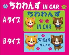 【 DOG IN CAR マグネットステッカー:メール便:送料無料】ワンちゃんが乗っています:ドッグステッカー/ちわわんず IN CAR/チワワンズ in car ステッカー/犬