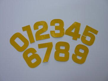 コンクリート アスファルト に簡単に 貼れる 数字 ステッカー シール【サイズ約 縦9cm】注文備考欄に必要な数字と枚数をご記入ください