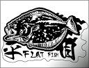 【ヒラメ】防水 ステッカー迫力の 魚 ステッカー (出力タイプ)W160×H105 1枚W68×H45 6枚セット