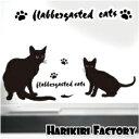 ウォール ステッカー/壁 シール/壁ステッカー/猫 シルエット/猫/ネコ/ねこ【flabbergasted cats】〜あっ!みつかった!〜