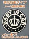夜光反射 BABY IN CAR ベビーインカー マグネットorステッカー高級感のあるカーボン調シート使用!/赤ちゃんが乗っています:王冠・ク…