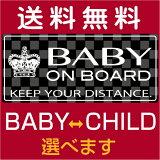 【チェッカーブラック: BABY IN CAR マグネット:ステッカー:反射タイプ:ゆうメール:送料無料】ベビーインカー子供が乗っています:子供ステッカー/キッズステッカー/子供が乗ってます/child in car ステッカー/赤ちゃん/チャイルド/子供/KIDS/キッズ