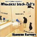 ウォール ステッカー/WALL STICKER/インテリアシール/壁 シール/壁ステッカー/ネコ/猫/ねこ【Whimsical black cat's】〜気まぐれな黒猫…