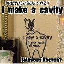 ウォール ステッカー/WALL STICKER/インテリアシール/壁 シール/壁ステッカー/虫歯/むし歯/ハミガキ/歯みがき【I make a cavity】〜俺…