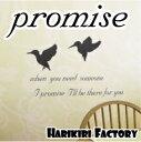 ウォール ステッカー/WALL STICKER/インテリアシール/壁 シール/壁ステッカー/鳥/バード/誓い/癒し/言葉【promise】〜きみのために〜