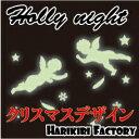 クリスマスステッカー/ウォール ステッカー/WALL STICKER/インテリアシール/壁 シール/壁ステッカー/雪/天使/羽/星【Holly night】〜ホ…