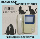 ウォールステッカー 猫【BLACK CAT'S SWITCH STICKER】ウォールステッカー スイッチ/CAT/猫/ネコ/セット/猫 シルエット/ウォールステ…