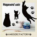 ウォールステッカー【Wayward cats】〜気ままな猫達〜ウォール ステッカー WALL STICKER インテリアシール 壁 シール 壁ステッカー 猫 ネコ ねこ