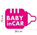 【baby in car ステッカー/ベビーインカー ステッカー】哺乳瓶/赤ちゃんが乗ってます/ベビーインカー/ステッカー/プレゼント/出産祝い/…