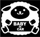 【baby in car ステッカー/ベビーインカー ステッカー】ひつじ/赤ちゃんが乗ってます/ベビーインカー/ステッカー/プレゼント/出産祝い/…