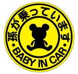 【baby in car 孫が乗ってます】蛍光色 マグネット赤ちゃんが乗っています ベビーインカー クマ 【贈り物や出産祝いプレゼントにも】赤ちゃんが乗ってます BABY KIDS CHILD IN CAR ステッカー 送料無料