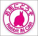rabbit car お先にどうぞ うさぎが乗ってますマグネット【蛍光色】ステッカー うさぎ シール カッティン...