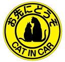 cat in car お先にどうぞ 猫が乗ってます マグネット【蛍光色】 ステッカー ネコが乗ってます ねこ シー...