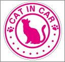 cat in car 猫が乗ってます マグネット【蛍光色】 ステッカー ネコが乗ってます ねこ シール カッティン...